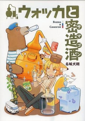 料理・グルメ ウォッカと密造酒(サマゴン) / pk510 ZHORO63229image