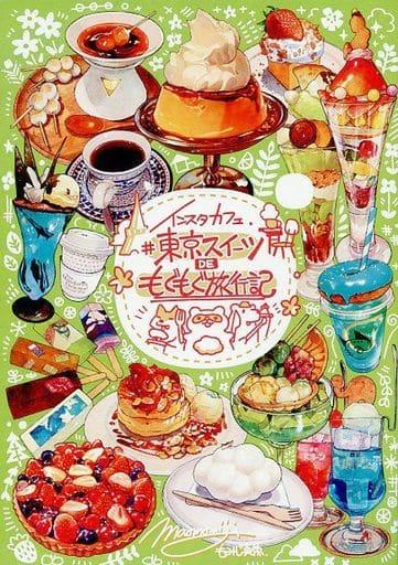 オリジナル インスタカフェ #東京スイーツ de もぐもぐ旅行記 / こもれびのーと ZHORO64082image