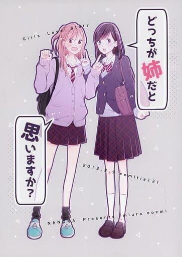 オリジナル どっちが姉だと思いますか? / NANOKA  ZHORO64357image