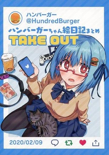 オリジナル ハンバーガーちゃん絵日記まとめ TAKE OUT / HundredBurger  ZHORO64387image
