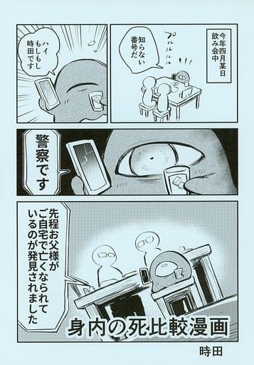 ケモノ 身内の死比較漫画 / 0丁目 ZHORO64424image