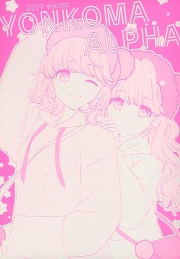 オリジナル 【冊子単品】YONKOMA ALPHA 2019冬号 / 有葉と愉快な仲間たち ZHORO64481image