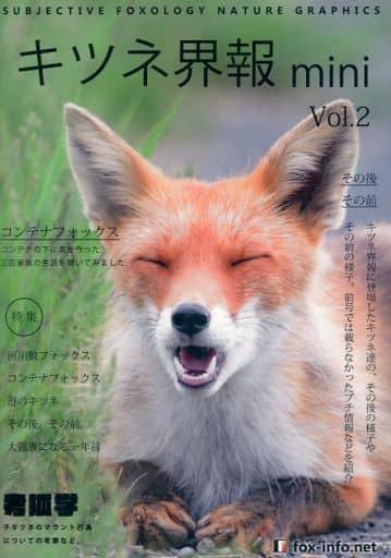 オリジナル キツネ界報 mini Vol.2 / fox-info.net ZHORO65085image