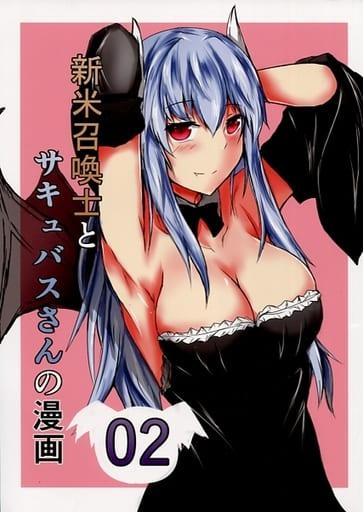 オリジナル 新米召喚士とサキュバスさんの漫画 02 / 石ケンピ