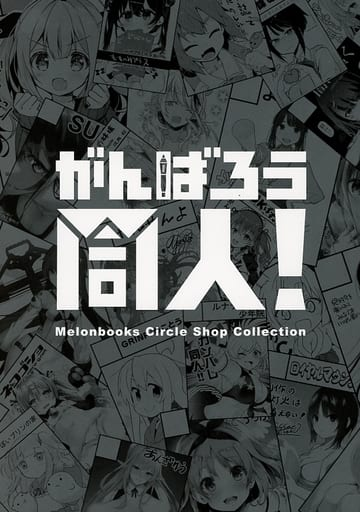 オリジナル がんばろう同人!開催記念合同誌 Melonbooks Circle Shop Collection / メロンブックス  ZHORO65179image