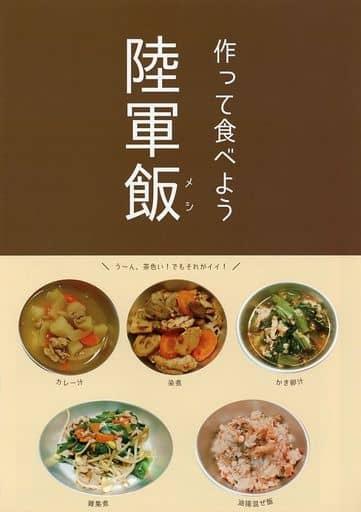 ミリタリー 作って食べよう陸軍飯 / シオサイ。 ZHORO65262image