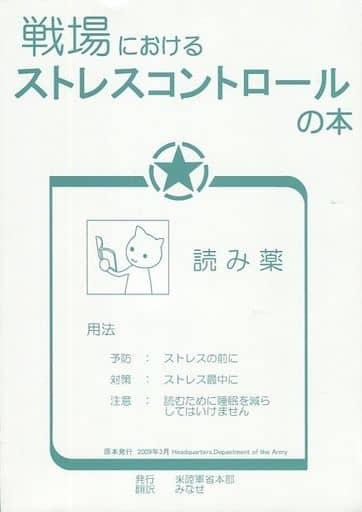 ミリタリー 戦場におけるストレスコントロールの本 / スペクトロメータ ZHORO65339image