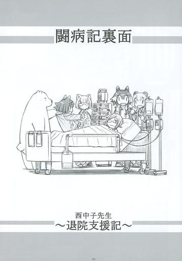 オリジナル 闘病記裏面 西中子先生~退院支援記~ / MANITOU/EINSATZ GRUPPE