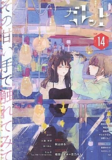 オリジナル ガレット No.14 / ガレットワークス ZHORO65845image