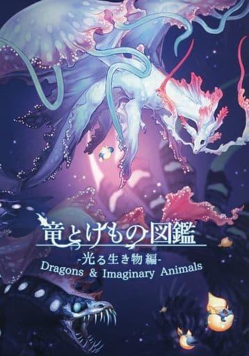 オリジナル 竜とけもの図鑑 -光る生き物編- / 竜目竜科 ZHORO65849image
