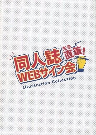 オリジナル 先生直筆!同人誌WEBサイン会 Illustration Collection / メロンブックス ZHORO66140image