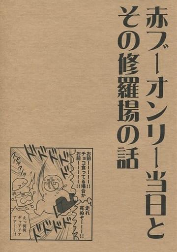 オリジナル 赤ブーオンリー当日とその修羅場の話 / TENCAL ZHORO66272image