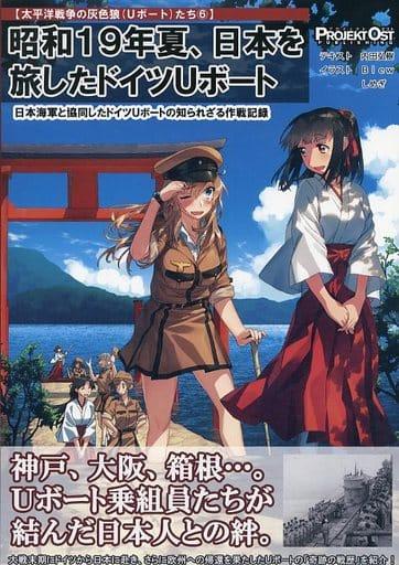 ミリタリー 昭和19年夏、日本を旅したドイツUボート / プロイェクト・オスト ZHORO66408image