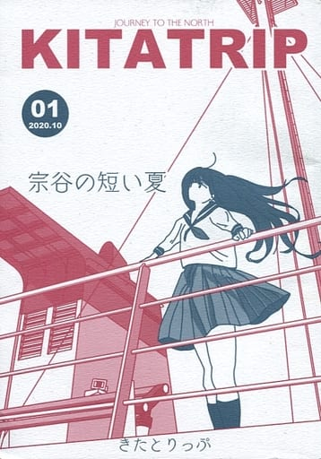 オリジナル KITATRIP 01 宗谷の短い夏 / きたとりっぷ  ZHORO66655image