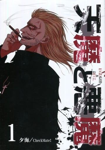 オリジナル 天魔と悪魔 1 / Check Mate!  ZHORO66690image