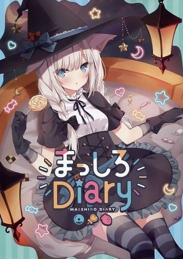 オリジナル まっしろDiary / うさぎ号