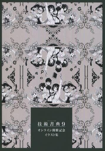 オリジナル 技術書典 9 オンライン開催記念イラスト集 / テックベース合同会社 ZHORO66977image