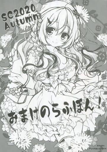オリジナル おまけのらふぼん! SC2020 Autumn / ぴょんぴょろりん ZHORO67164image