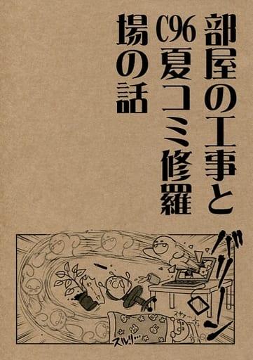 オリジナル 部屋の工事とC96夏コミ修羅場の話 / TENCAL ZHORO67287image