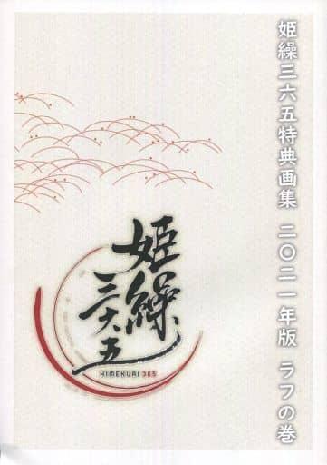 オリジナル 姫繰三六五特典画集 二〇二一年版 ラフの巻 / 株式会社ランナウト ZHORO67363image