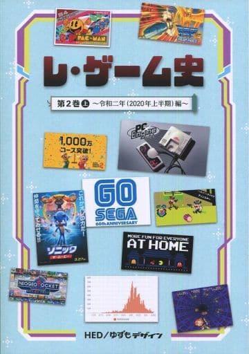 評論・考察・解説系 レ・ゲーム史 第2巻 上 / ゆずもデザイン ZHORO67504image