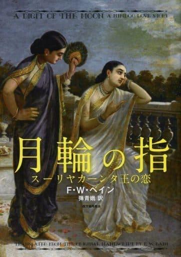 オリジナル 月輪の指 スーリヤカーンタ王の恋 / 西方猫耳教会 ZHORO67982image