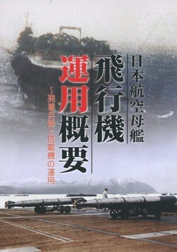 ミリタリー 日本航空母艦 飛行機運用概要 ~発着兵器と搭載機の運用 / 烈風改