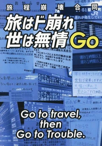 オリジナル 旅程崩壊合同 旅はド崩れ 世は無情 Go / しらゆき創作工房  ZHORO68355image