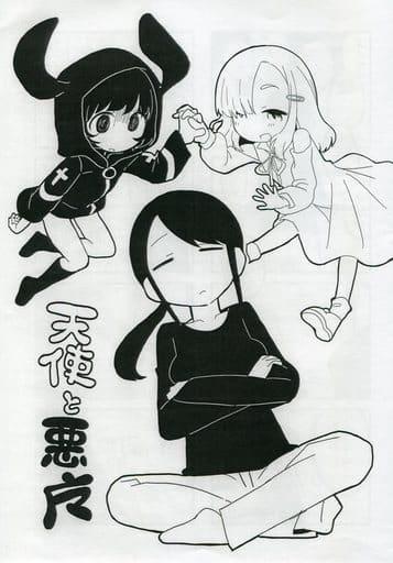 オリジナル 【コピー誌】天使と悪魔 / こはる工房 ZHORO68787image