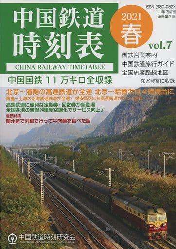 評論・考察・解説系 中国鉄道時刻表 2021 春 vol.7 / 中国鉄道時刻研究会 ZHORO69110image