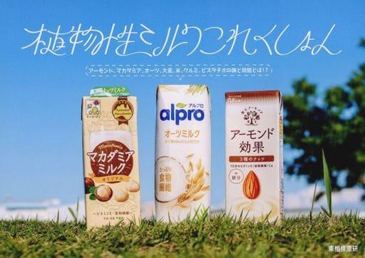 料理・グルメ 植物性ミルクこれくしょん / 東相模原研 ZHORO69196image