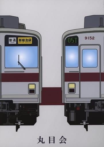 評論・考察・解説系 詳説 東武9000系 / 丸目会 ZHORO69208image