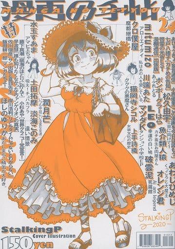 オリジナル 漫画の手帖 Tokumaru 24 / 漫画の手帖事務局 ZHORO69320image
