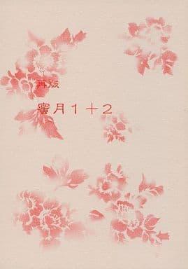 <<名探偵コナン>> 再版 蜜月1+2 (黒羽快斗×工藤新一) / ROMANTIC