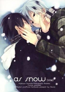 <<弱虫ペダル>> as snow 【前編】 (黒田雪成×荒北靖友) / エスクレ