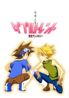 <<デジモン>> ダブルトレント (八神太一×石田ヤマト) / Cherry Boys/white moon