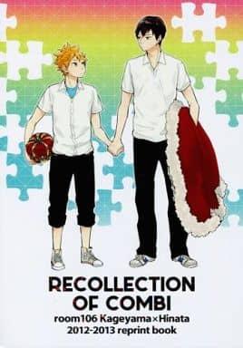 <<ハイキュー!!>> RECOLLECTION OF COMBI (影山飛雄×日向翔陽) / room106