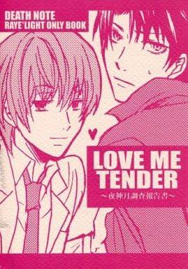 <<デスノート>> LOVE ME TENDER -夜神月調査報告書- (レイ×夜神月) / D3
