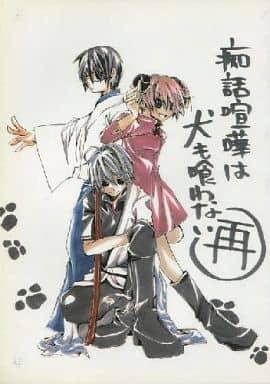 <<銀魂>> 痴話喧嘩は犬も喰わない 再 (沖田総悟×土方十四郎) / Lovesick Star