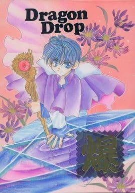 <<鎧伝サムライトルーパー>> Dragon Drop 爆 (伊達征士×羽柴当麻) / 招猫