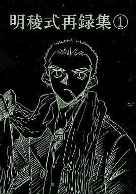 <<その他アニメ・漫画>> 明稜式再録集(1) / 静止画像