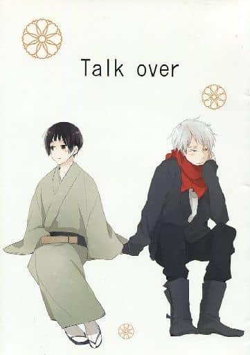 <<ヘタリア>> Talk over (ギルベルト×本田菊) / FURFANTE