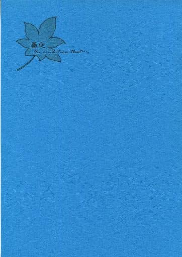 <<十二国記>> 【コピー誌】暮夜 ‐On condition that・・・‐ (陽子、浩瀚、尚隆) / 黎英無極