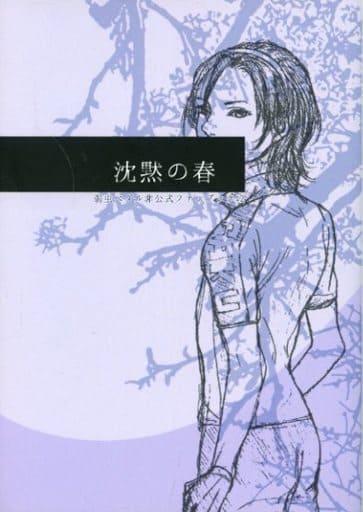 <<弱虫ペダル>> 沈黙の春 (東堂尽八) / 踏絵