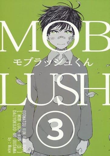 <<おそ松さん>> モブラッシュくん MOB LUSH KUN 3 (東郷×おそ松) / 大浴場の王様