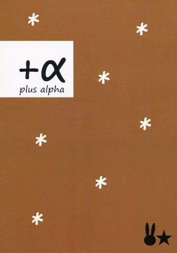 弱虫ペダル plus alpha +α (今泉俊輔×手嶋純太) / 栗屋敷