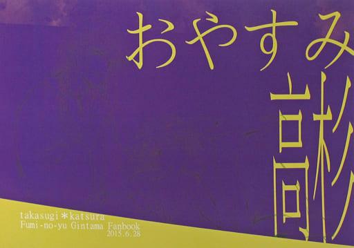 <<銀魂>> おやすみ高杉 (高杉晋助×桂小太郎) / 浮実の湯