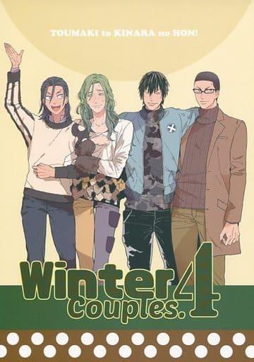 <<弱虫ペダル>> Winter 4 Couples. (東堂尽八×巻島裕介、金城真護×荒北靖友) / GARNET