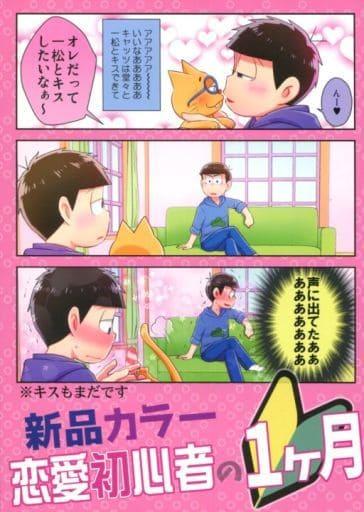 <<おそ松さん>> 新品カラ一 恋愛初心者の1ヶ月 (カラ松×一松) / アカレシナ
