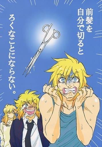 <<聖闘士星矢>> 前髪を自分で切るとろくなことにならない。 (カミュ、アイザック、ミロ) / エリンギまんぷく